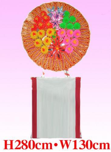 祝い花輪 H280Cm W130Cm