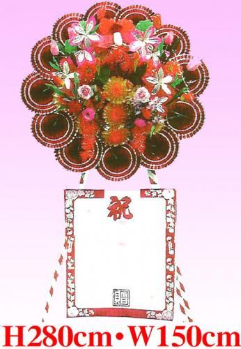 祝い花輪 H280Cm W150Cm