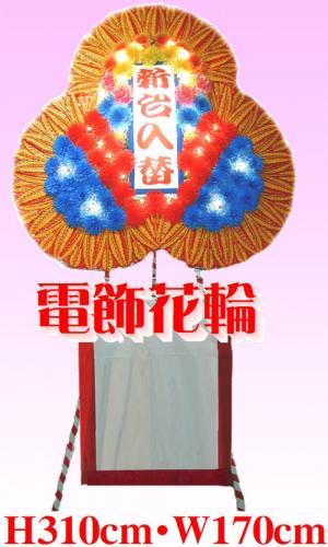 祝い電飾花輪 H310cm W170cm
